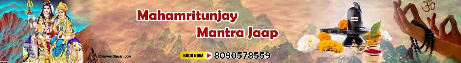 Book Mahamritunjay mantra jap puja online on Bhagwanbhajan.com