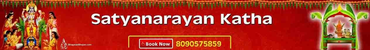 Book Satyanarayan Bhagwan Katha Online on Bhagwanbhajan.com