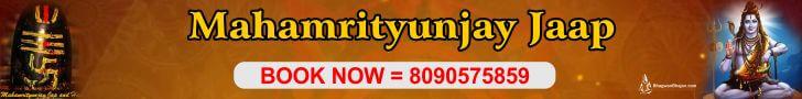 Book Mahamritunjay Mantra Puja Online on BhagwanBhajan.com