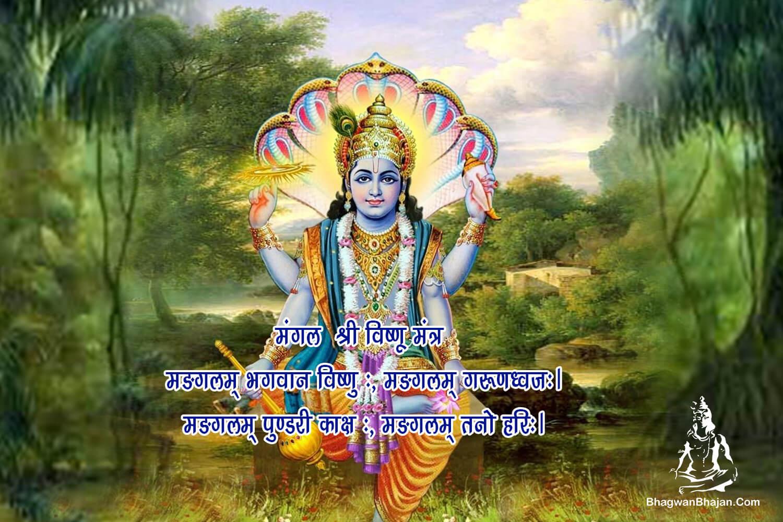 mangal shri vishnu mantra bhagwan vishnu wallpaper