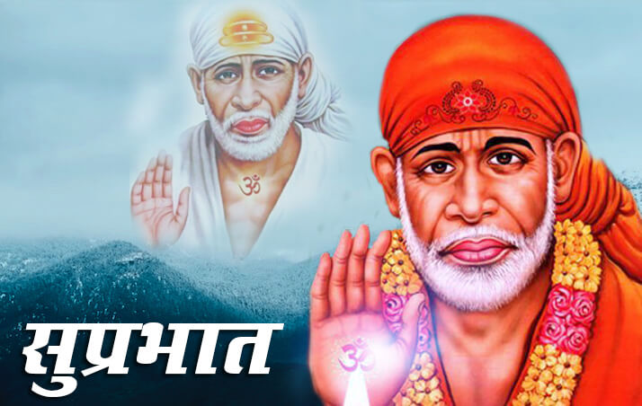 Best Good Morning Wishes Image Sai Baba