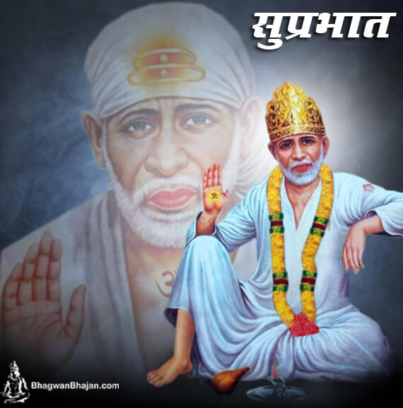 Happy Thursday Good Morning Saibaba Wishes