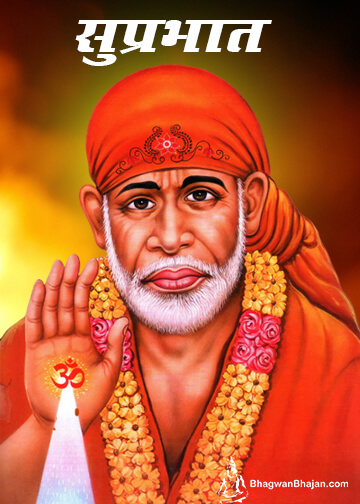 Sai Baba Good Morning Wishes