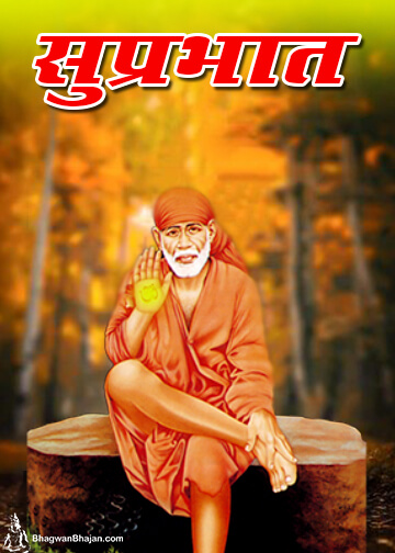 Saibaba Hd Good Morning Wishes