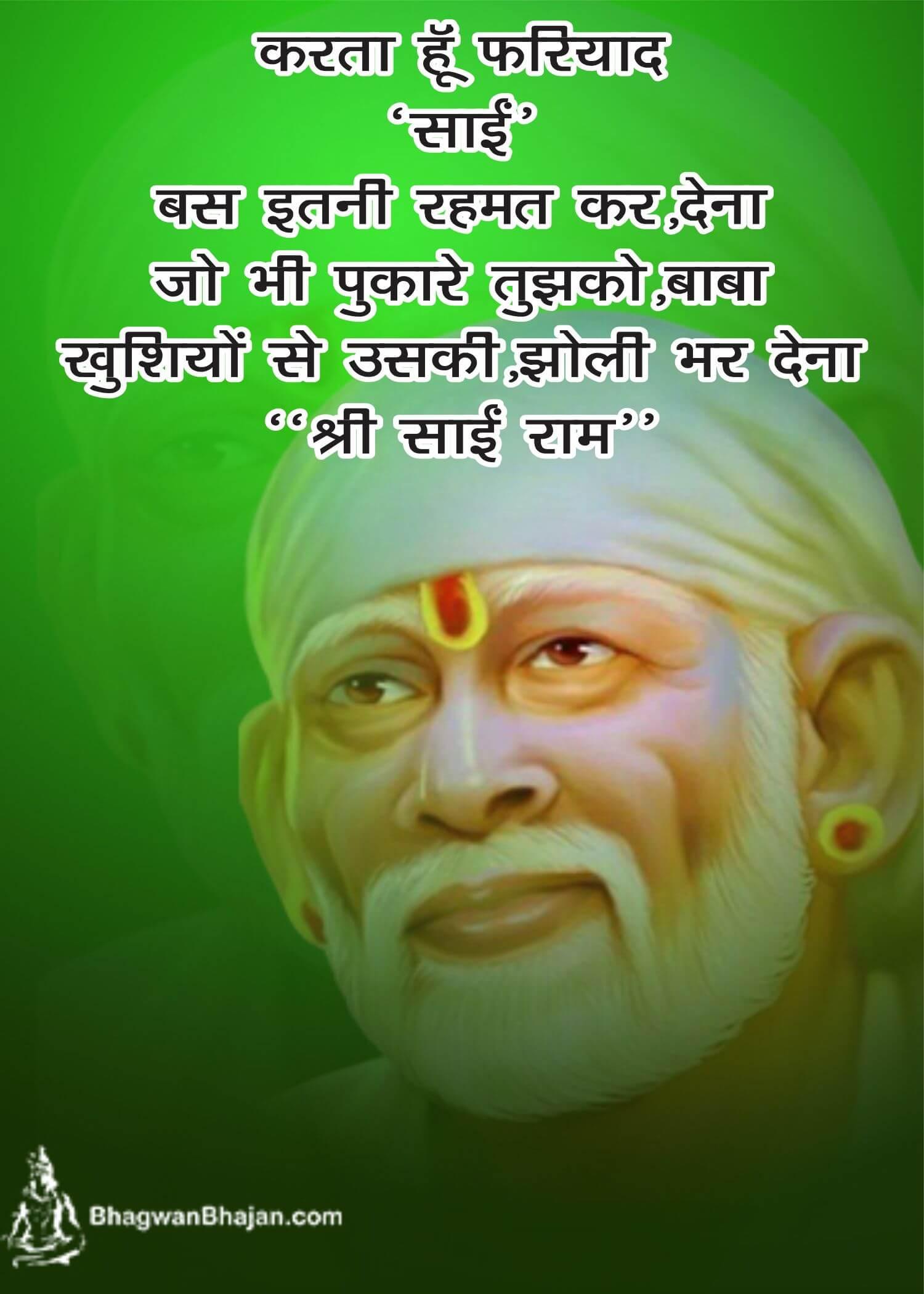 Baba Sai Whatsapp Status Images