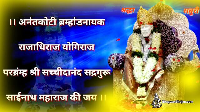 Guruvar Special Sai Baba Whatsapp Status