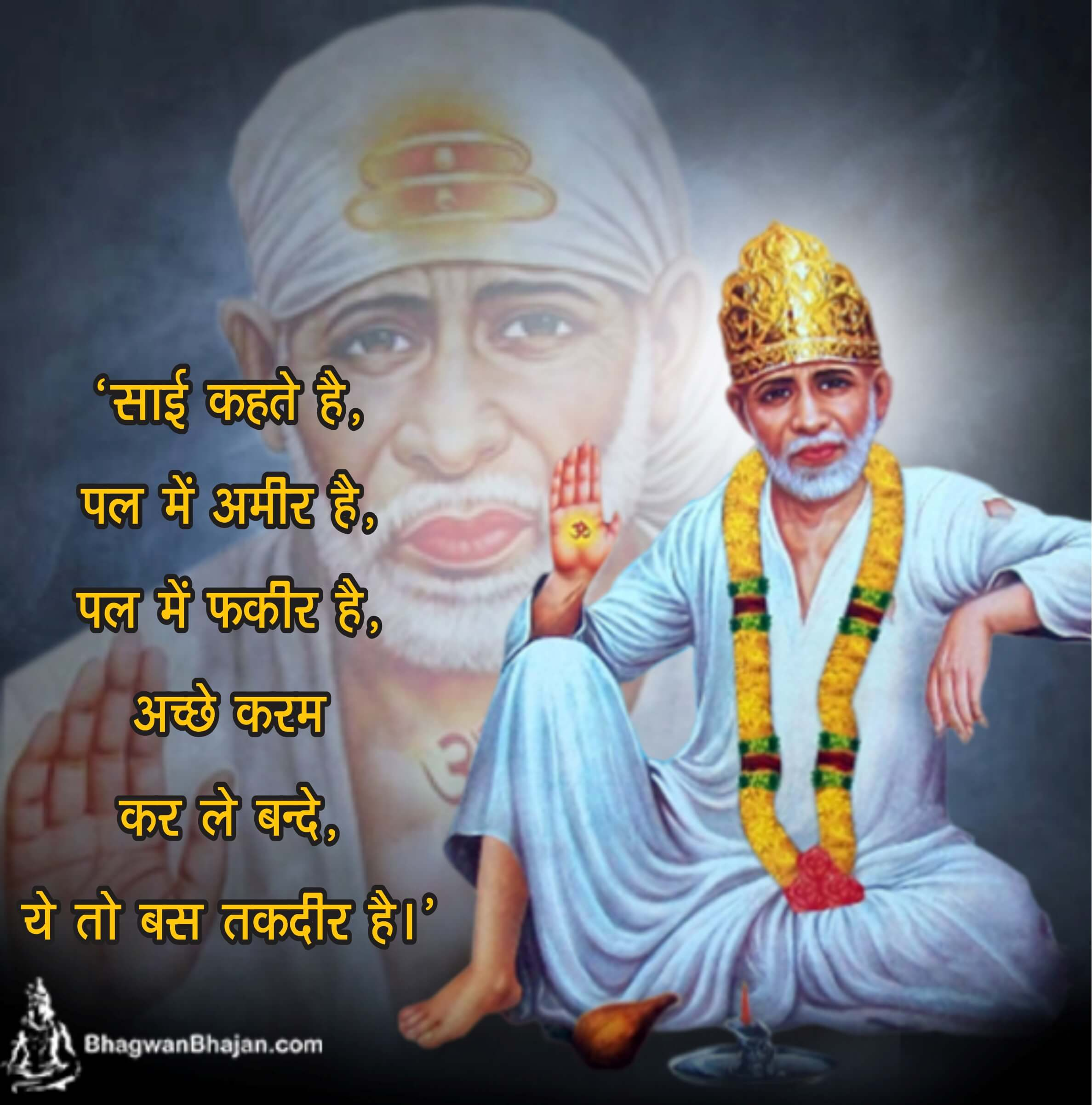 Sai Baba Whatsapp Status Pictures