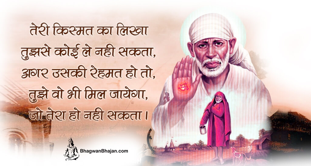 sai bhagwan whatsapp image status