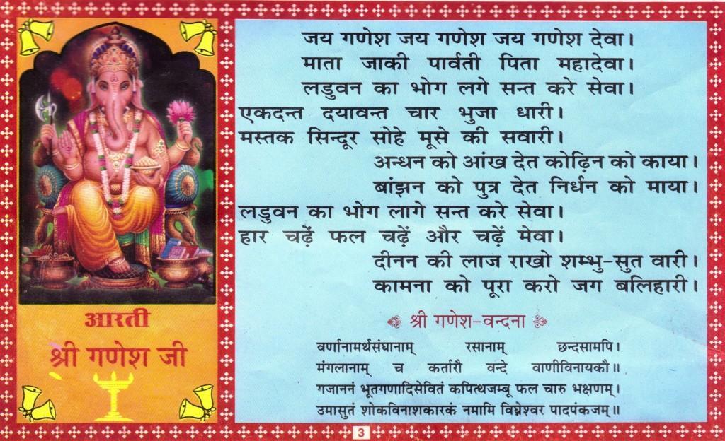 Shri ganesh ji Cover picture