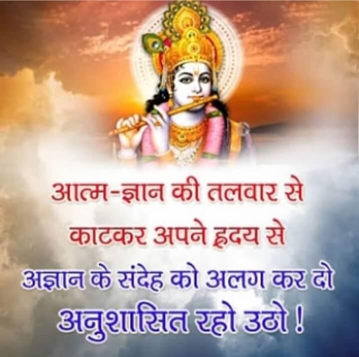 Bhagwan Shri Krishna Gita Seekh Photo 2