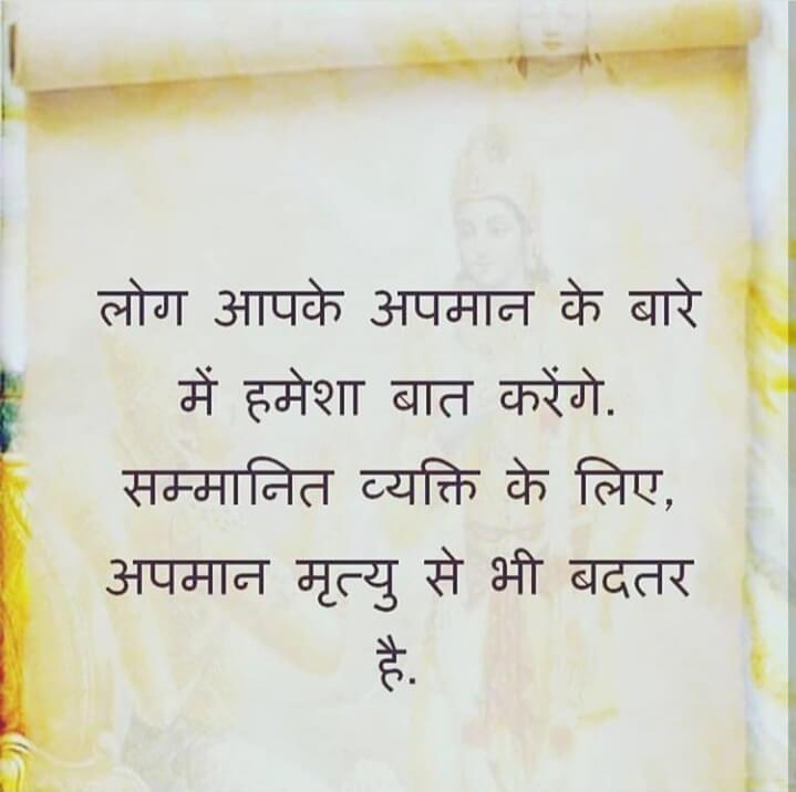 Bhagwan Shri Krishna Gita Seekh Photo
