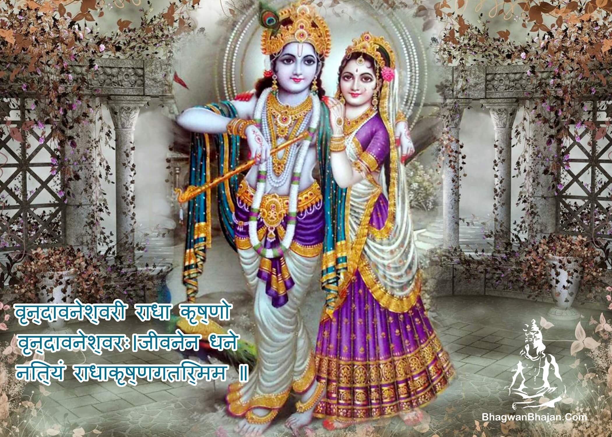 radha krishna basuri togerther wallpaper