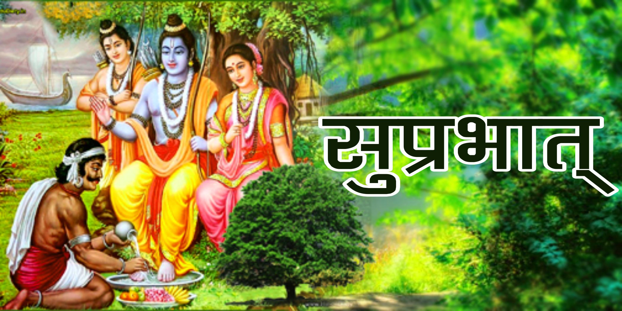 bhagwan shree ram good morning wishes free download images