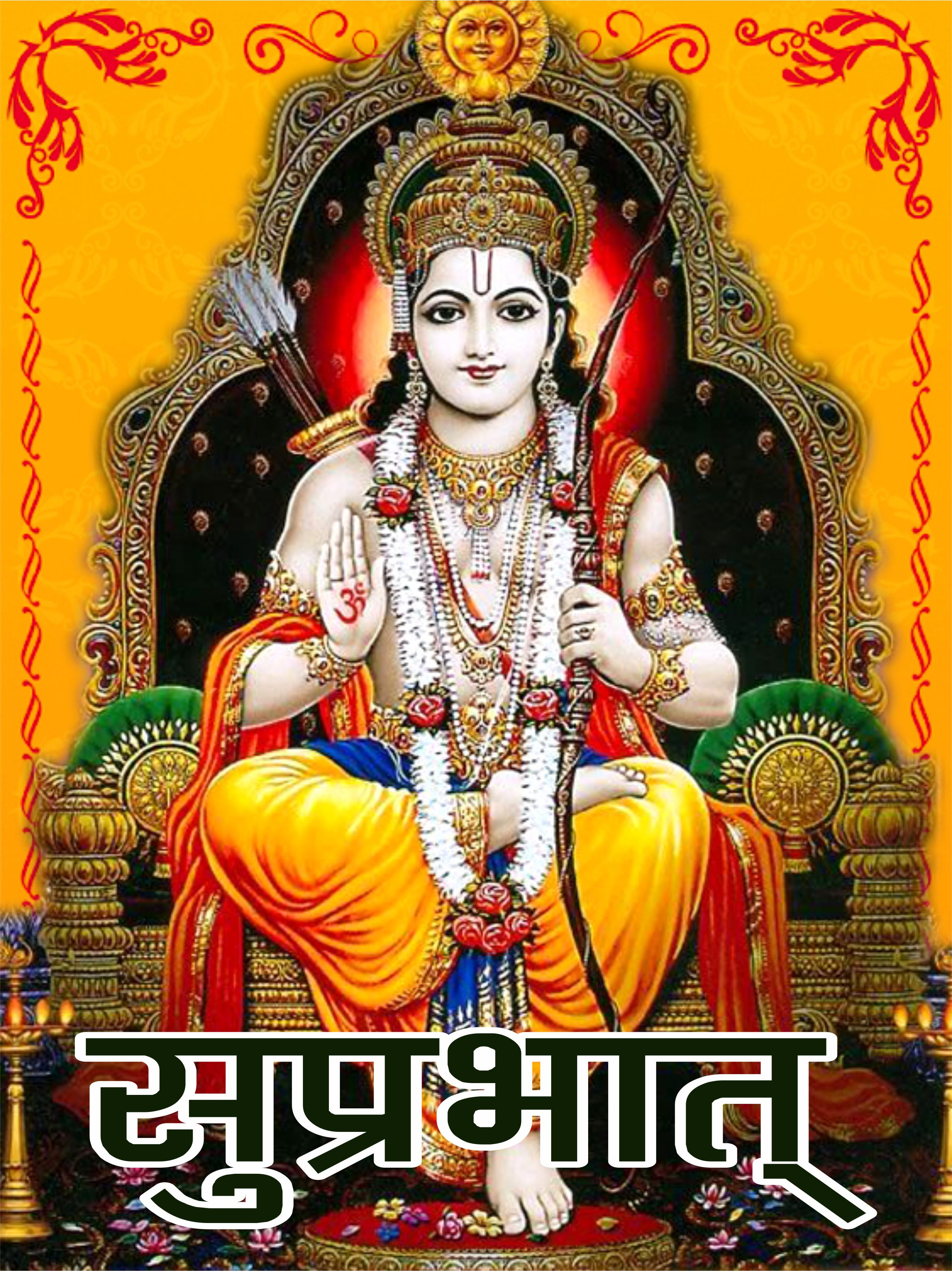 bhagwan shree ram morning wishes free download hd images