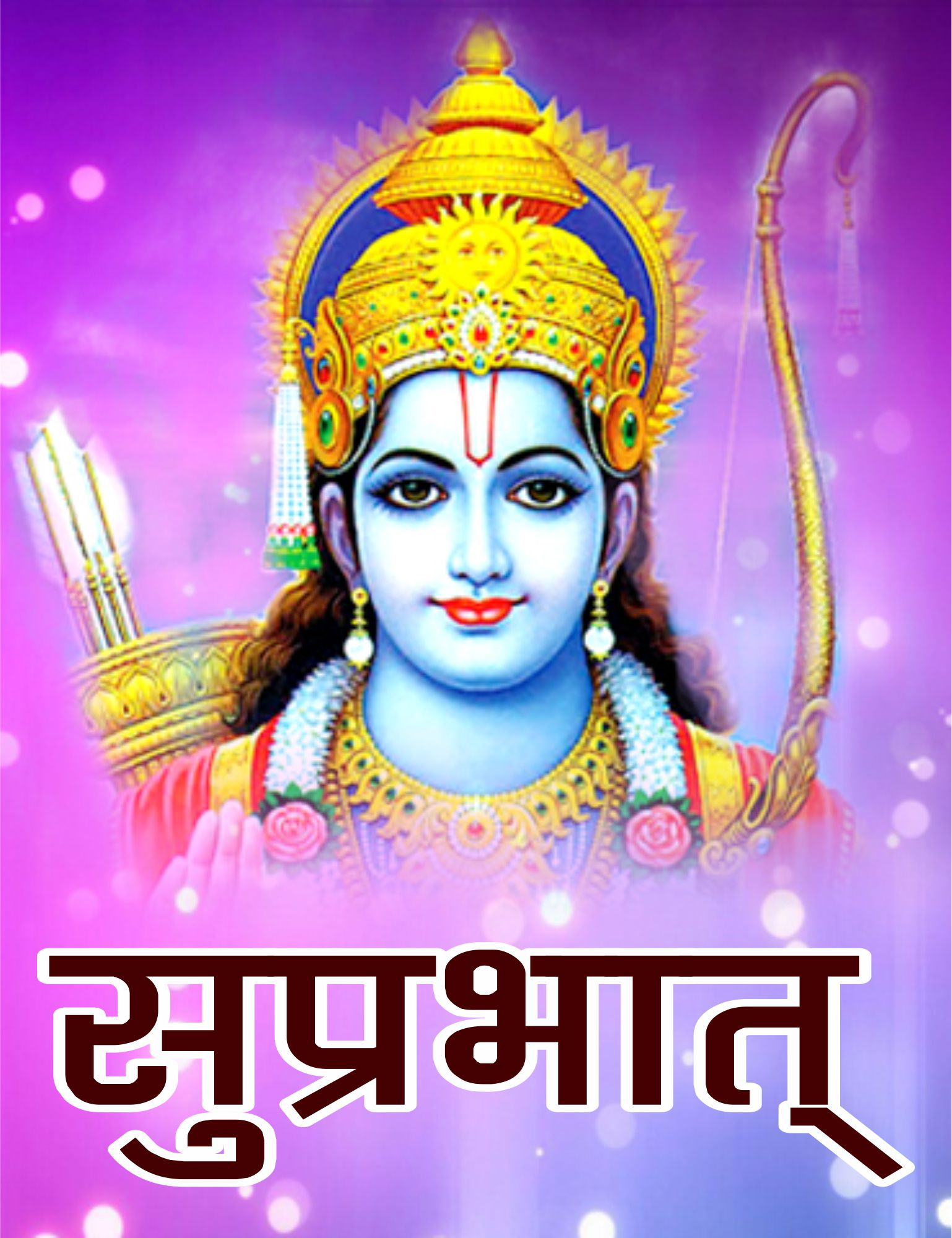 bhagwan shree ram morning wishes free download images