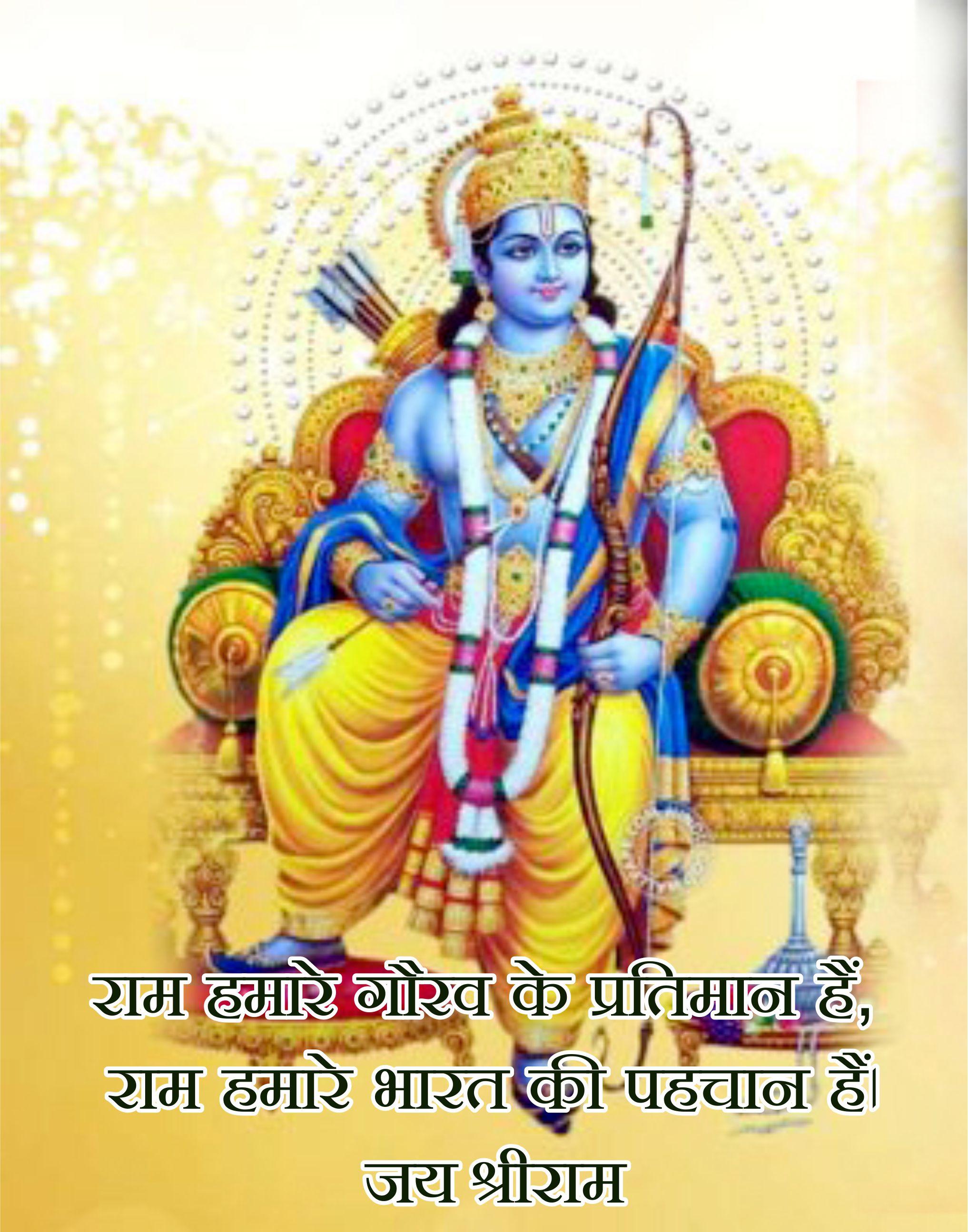bhagwan shree ram whatsapp status wallpaper and image