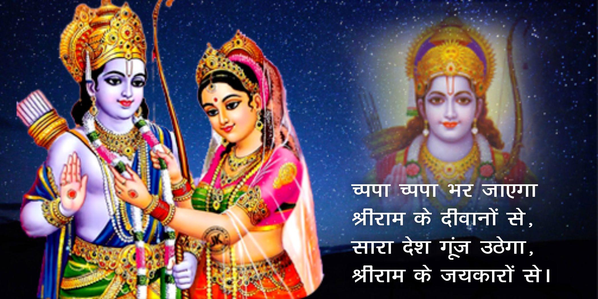 bhagwan shree ram whatsapp status wallpaper and images