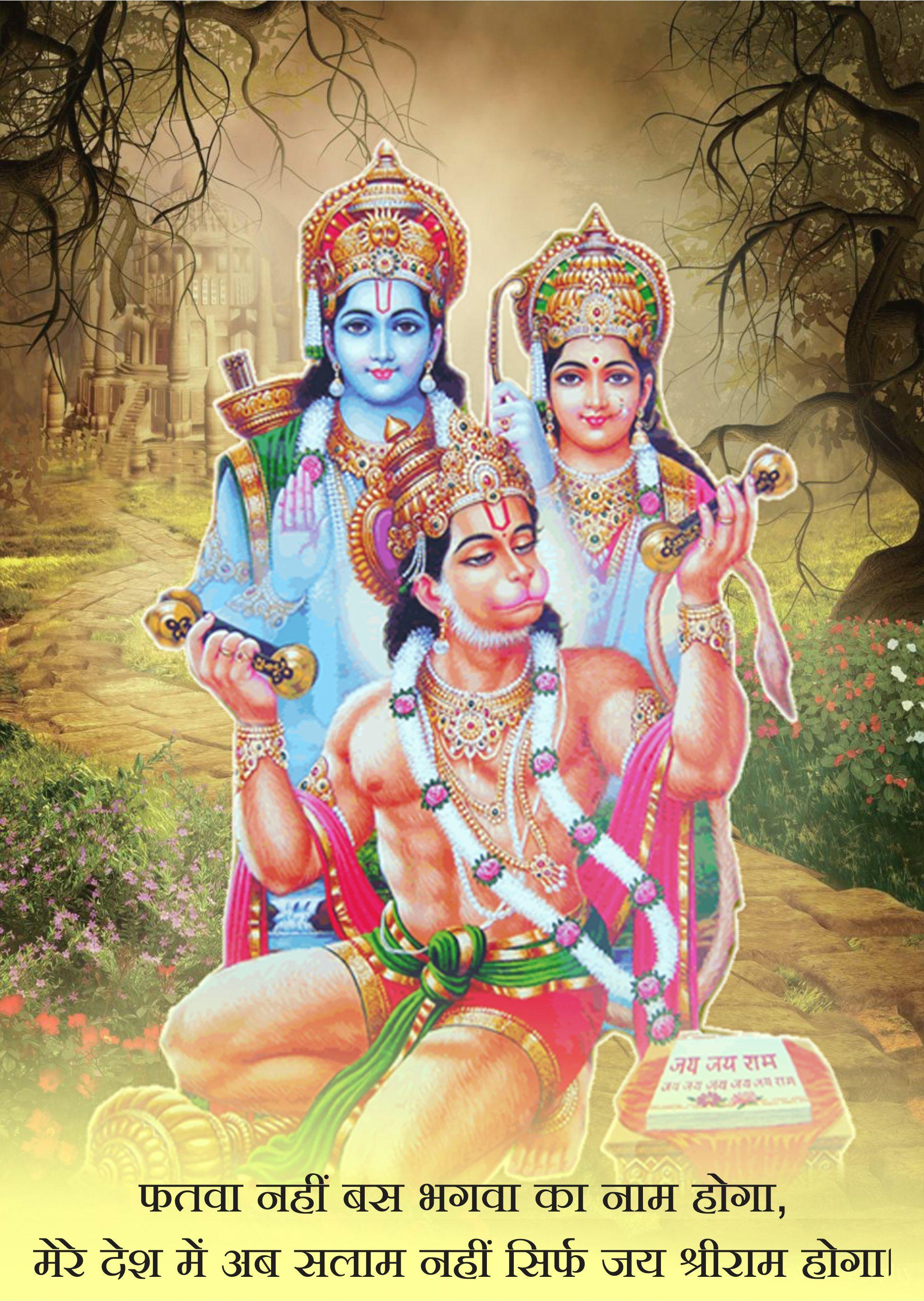 bhagwan shri ram whatsapp status hd wallpaper and images