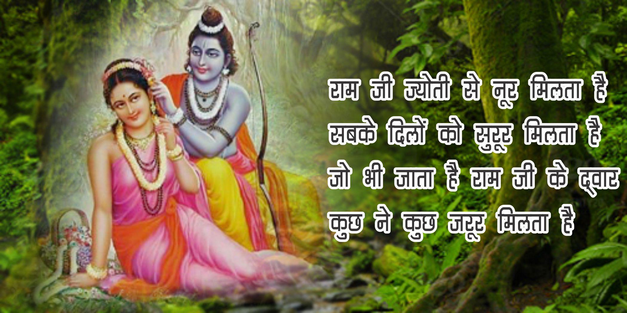 bhagwan shri ram whatsapp status wallpaper