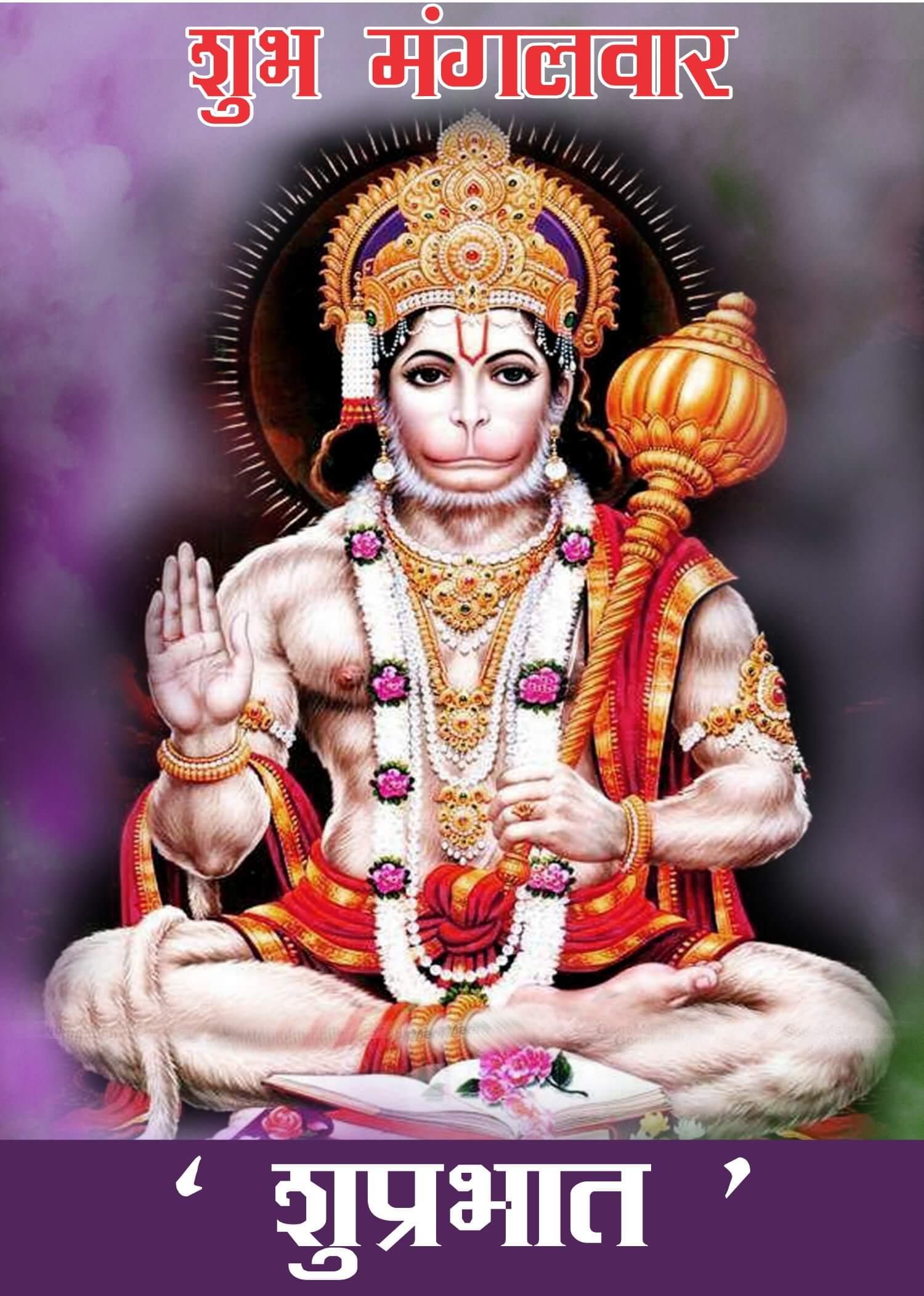 Hanuman Ji with Ram ji and Laxman God Good Morning Wishes