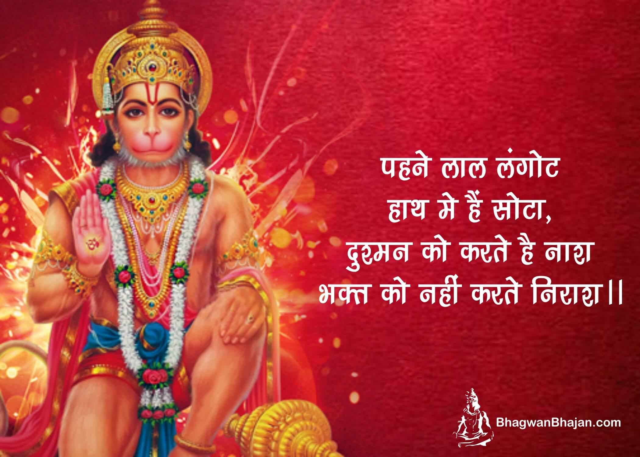 Hanuman Ji Hd Whatsapp Status Image