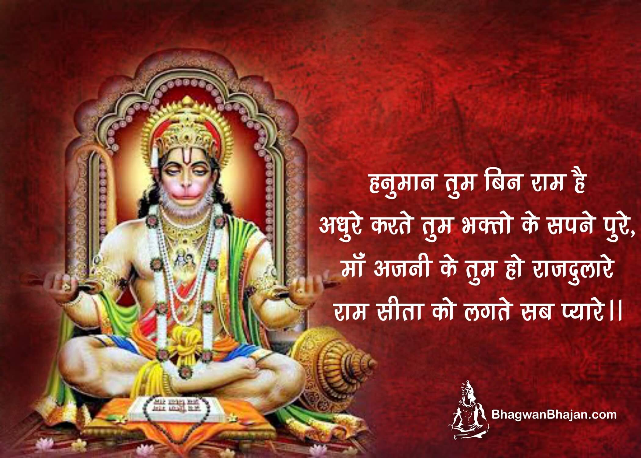 Hanuman Images with Rama and Laxman Whatsapp Status Images