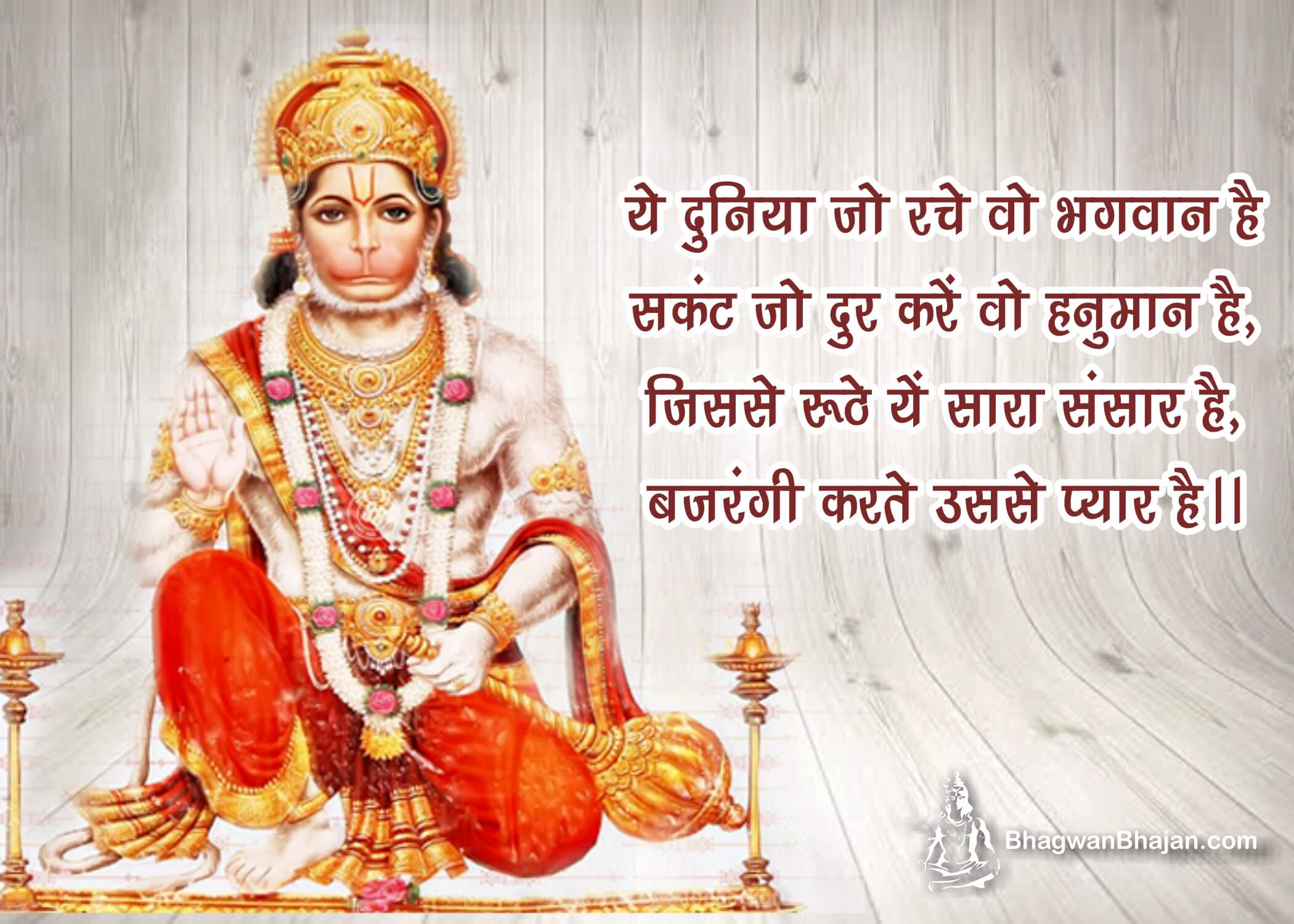 Bhagwan Shri Hanuman New Whatsapp Status Wallpaper & Images