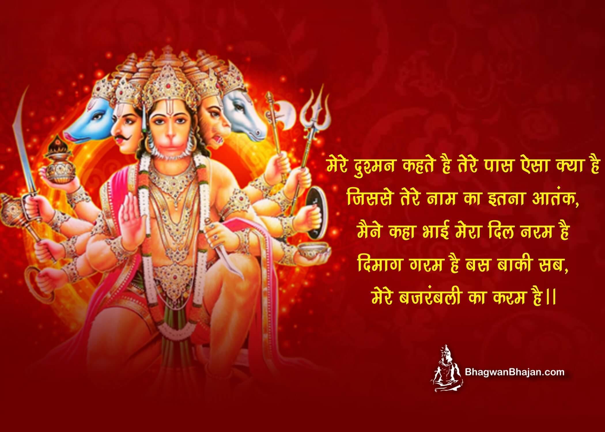 Veer Hanuman Whatsapp Status Wallpaper & Imagess