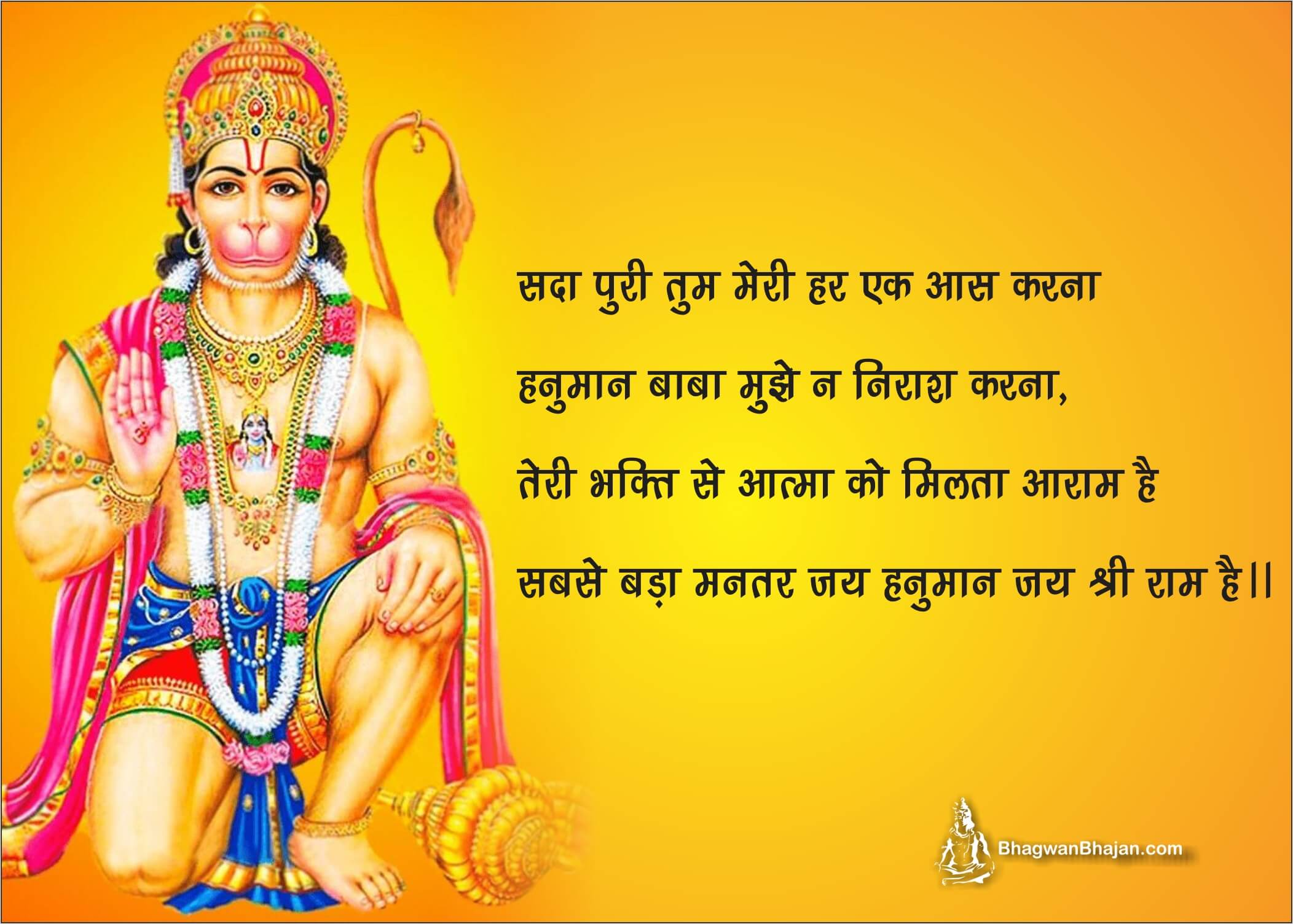 Hanuman Whatsapp Status Wallpaper & Imagess
