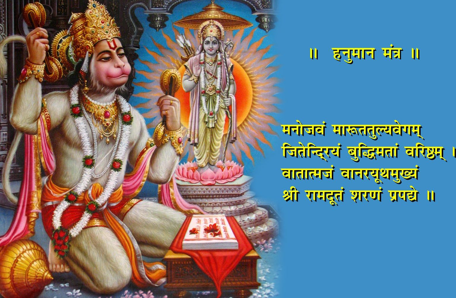 Hanuman Ji Mantra in Image