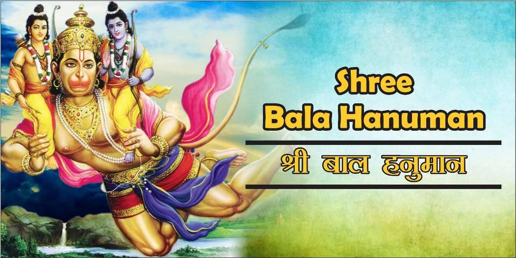 Shri Bala Hanuman temple cover picture
