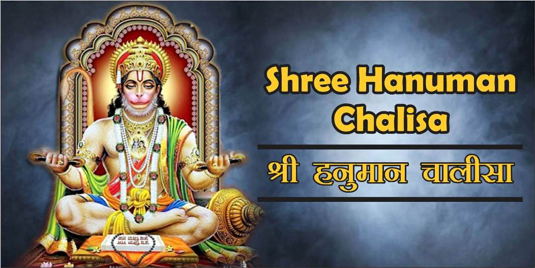 Ram Bhakt Bhagwan Shree Hanuman Bajrangbali Chalisa in hindi english