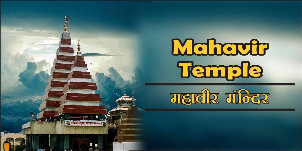 Bhagwan Shri Hanuman Famous Mahavir Temple in Patna