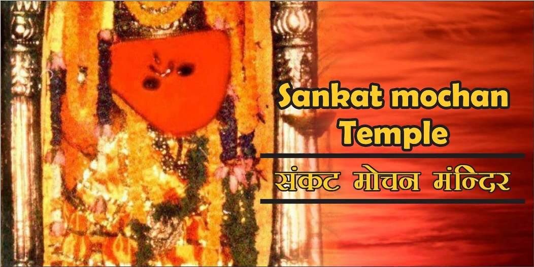 Ram Bhakt Bhagwan Shri Hanuman Famous Sankatmochan Temple in Varanasi