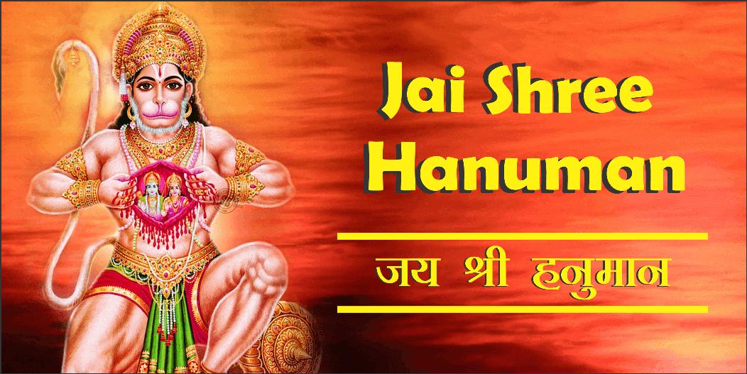 bhagwan shree hanuman bajarangbali pavanputra sankatmochan ram bhakt hanuman ji bhagwan shree hanuman bajarangbali