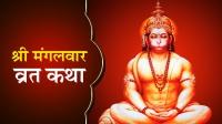 बजरंग बली की व्रत कथा: Shri Hanuman vrat katha