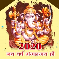 Happy New Year 2020 Hindu God Wallpaper