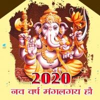 Happy New Year 2020 Hindu God Wallpaper