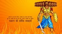 Vijayadashami : Dussehra 2017